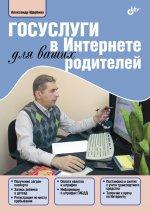 Государственные услуги, электронные платежи через Интренет для ваших родителей