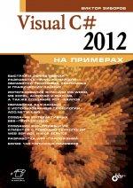 Visual C# 2012 на примерах