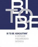 BI TO BE: Консалтинг в зеркале российского бизнеса