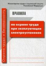Правила по охране труда при эксплуатации электроус