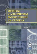 Методы и алгоритмы вычислений на строках