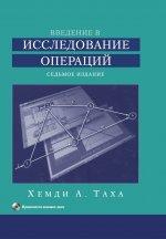 Введение в исследование операций, 7-е издание