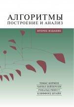 Алгоритмы: построение и анализ,  2-е издание
