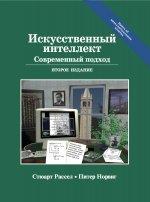 Искусственный интеллект: современный подход (AIMA-2), 2-е издание