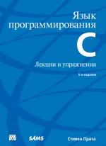 Язык программирования C. Лекции и упражнения, 5-е издание