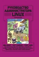 Руководство администратора Linux, 2-е издание