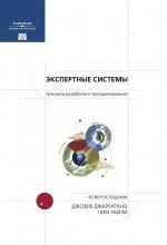 Экспертные системы: принципы разработки и программирование, 4-е издание