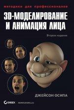 3D-моделирование и анимация лица: методики для профессионалов, 2-е издание