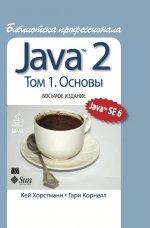 Java 2. Библиотека профессионала, том 1. Основы. 8-е издание