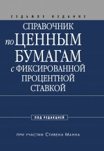 Справочник по ценным бумагам с фиксированной процентной ставкой, 7-е издание, том. 2. Оценка, анализ и управление
