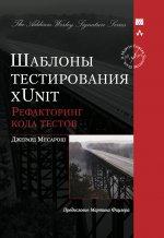 Шаблоны тестирования xUnit: рефакторинг кода тестов (Signature Series)