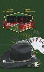 Покер. Курс техасского холдема, второе издание