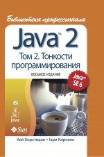 Java 2. Библиотека профессионала, том 2. Тонкости программирования, 8-е издание