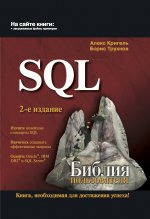 SQL. Библия пользователя, 2-е издание