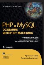 PHP и MySQL: создание интернет-магазина, 2-е издание