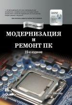 Модернизация и ремонт ПК, 19-е издание