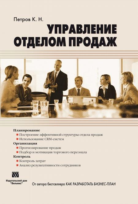 Управление отделом продаж