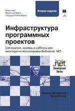 Инфраструктура программных проектов: соглашения, идиомы и шаблоны для многократно используемых библиотек .NET