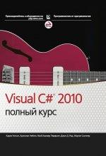 Visual C# 2010: полный курс