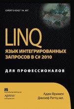 LINQ: язык интегрированных запросов в C# 2010 для профессионалов