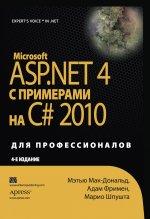 Microsoft ASP.NET 4.0 с примерами на C# 2010 для профессионалов, 4-е издание