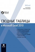Сводные таблицы в Microsoft Excel 2010