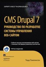 CMS Drupal 7: руководство по разработке системы управления веб-сайтом, 3-е издание