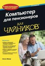 Компьютер для пенсионеров для чайников, 2-е издание