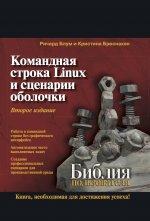 Командная строка Linux и сценарии оболочки. Библия пользователя, 2-е издание