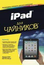 iPad для чайников, 4-е издание