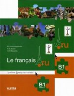 Учебник французского языка Le francais.ru В1 (комплект из 2 книг + MP3)