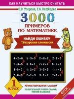 3000 примеров по математике. Найди ошибку (Три уровня сложности) 1 класс