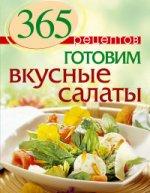 365 рецептов. Готовим вкусные салаты