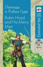 Легенды о Робин Гуде (+ CD-ROM) / Robin Hood and His Merry Men