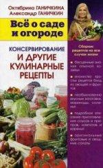 Консервирование и другие кулинарные рецепты (мяг)