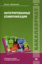 Интегрированные коммуникации: учебник