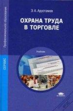 Охрана труда в торговле: Учебник. 3-е изд., стер