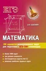 Математика: 200 вариантов разноуровневых задач