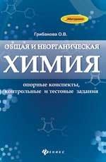 Общая и неорганическая химия: опорные конспекты