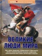 В. П. Леонтьев. Великие люди мира
