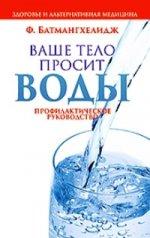 Ваше тело просит воды (нов. обл.)