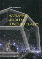 Математика и История Золотого Сечения