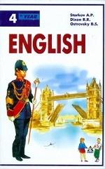 Английский язык = English. 8 класс