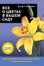 Все о цветах в Вашем саду 2-е изд/мяг/бол
