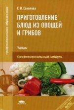 Приготовление блюд из овощей и грибов: Учебник