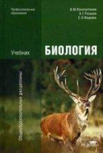 Биология: Учебник. 8-е изд., стер
