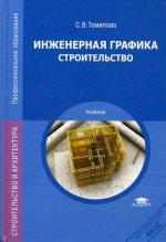 Е. В. Михеева. Инженерная графика. Строительство. Учебник
