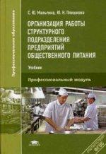 Организация работы структурного подразделения предприятий общественного питания: учебник