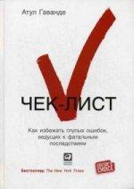 Чек-лист: Как избежать глупых ошибок, ведущих к фатальным последствиям. Пер. с англ
