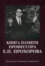 Книга памяти профессора Е.П. Прохорова. Научные статьи. Воспоминания